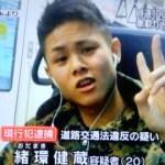 世田谷5人死傷暴走事故 緒環健蔵(おだまきけんぞう)被告に懲役17年の判決!!