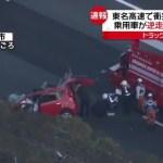 東名高速で車が逆走!トラックと正面衝突し、男性2人死亡!!