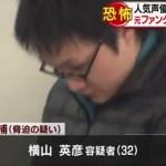 竹達彩奈さん(声優)を脅したとして32歳男を逮捕!「絶対許さない。死ね死ね死ね」と脅迫!
