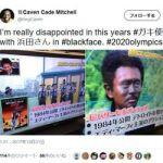 浜田雅功(絶対に笑ってはいけない)の黒塗りメイクが人種差別だと物議!?