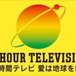 24時間テレビ 2018年のメインパーソナリティーはSexyZone!(セクシーゾーン)に決定!