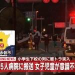 岡山で下校中の児童の列に軽トラック突っ込み小4女児1人死亡、5人重軽傷