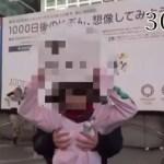 """ハチ公前で""""フリーおっぱい""""動画の撮影をした16歳女子高生ユーチューバーら書類送検!"""