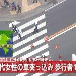 90歳女性が運転 歩道に突っ込む!歩行者6人が次々にはねられる 1人死亡2人重傷 神奈川・茅ヶ崎