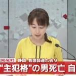 静岡県浜松市 29歳女性看護師殺害事件で主犯格の男が自殺か!?