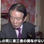 紀州のドン・ファンこと野崎幸助さん謎の不審死 殺人犯はどこへ…!?