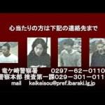 未解決事件!茨城少年リンチ殺人事件 藤井大樹さん殺害した4人の男は何処へ!?