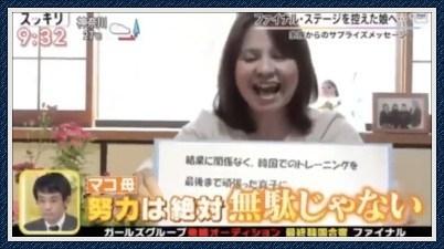 NiziUマコはかわいくない!じゃあなんで選ばれたの?