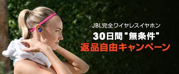 "JBLオンライストア限定 完全ワイヤレスイヤホンの「30日間""無条件""返品自由キャンペーン」を実施"