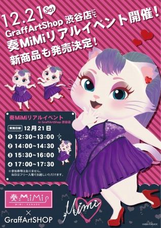 奏MiMiがMAGNET by SHIBUYA109にてリアルイベントを開催!開催を記念してオリジナルグッズ販売も!