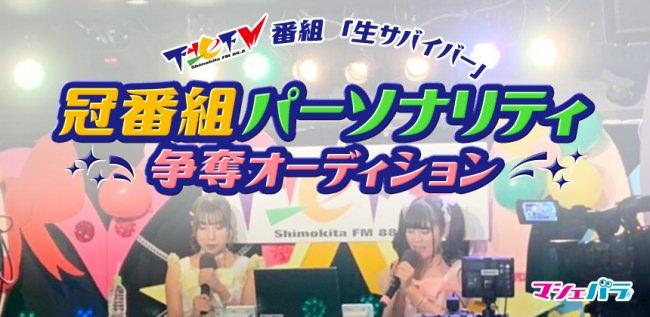 下北沢のラジオ局「下北FM」で冠番組が持てるオーディション!【予選Bブロック】エントリー受付開始!