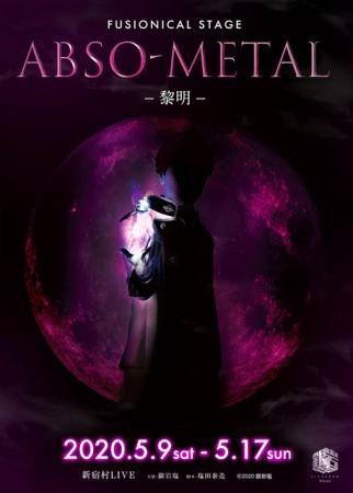銀岩塩オリジナル作品『ABSO-METAL』シリーズ化決定!!最新作は2020年5月に上演!!