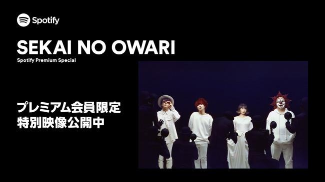 SpotifyがSEKAI NO OWARIの特別映像をプレミアムプランの会員向けに本日より公開