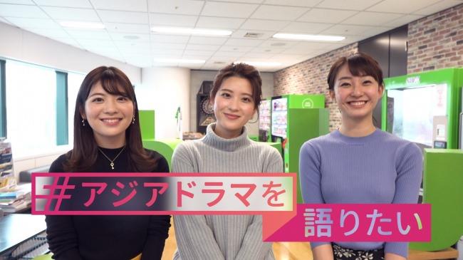 日テレ女子アナがアジアドラマの魅力をお届け!「#アジアドラマを語りたい」Huluで配信決定