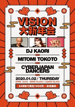 DJ KAORI、CYBERJAPAN DANCERS等、豪華アーティストらが集結。毎年恒例のVISION大新年会!!!24時まで男性¥1,000、女性入場無料!!!