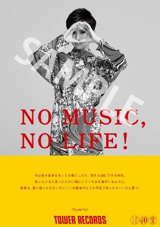 「NO MUSIC, NO LIFE.」ポスター意見広告シリーズにSuperfly が登場。