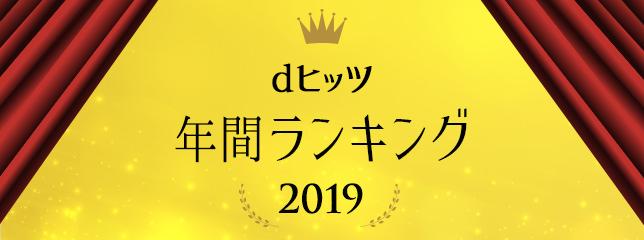 「dヒッツ年間ランキング2019」発表!あいみょんがアーティスト・myヒッツランキング1位!上半期に続き2冠獲得
