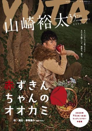 山崎裕太 35TH anniversary ヒトリシバイ【赤ずきんちゃんのオオカミ】発売開始