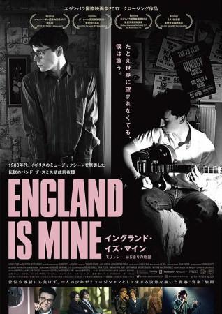 """80年代イギリス音楽シーンを席巻した伝説のバンド""""ザ・スミス""""結成前夜を描いた青春音楽映画『イングランド・イズ・マイン モリッシー,はじまりの物語』のBlu-ray&DVDが発売決定!"""