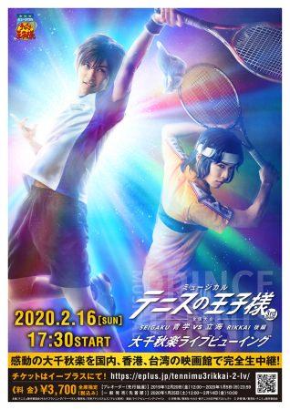 ミュージカル『テニスの王子様』3rdシーズン 全国大会 青学(せいがく)vs立海 後編 大千秋楽ライブビューイング開催決定!