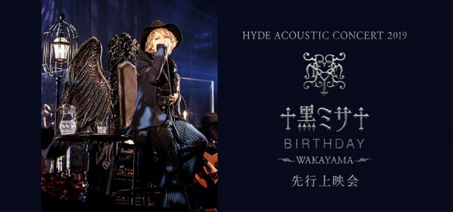 HYDE ACOUSTIC CONCERT 2019 黑ミサ BIRTHDAY -WAKAYAMA-先行上映会開催決定!