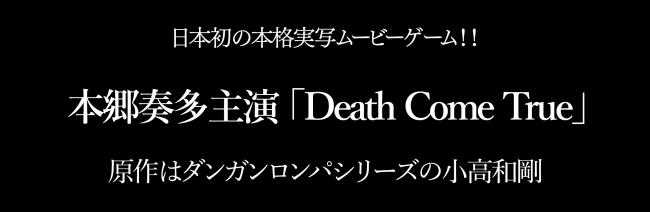 日本初の本格実写ムービーゲーム!本郷奏多主演【Death Come True】(デスカムトゥルー)原作はダンガンロンパシリーズの小高和剛