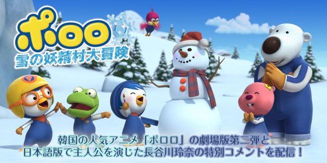 韓国の国民的人気アニメ「ポロロ」の劇場版第二弾を、声優・長谷川玲奈の特別コメントとともに、JOYSOUNDの「みるハコ」で配信決定!
