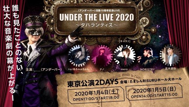 __(アンダーバー) 2020年1月5日開催の「UNDER THE LIVE 2020 〜ダバランティス〜」のLINE LIVE配信が決定!