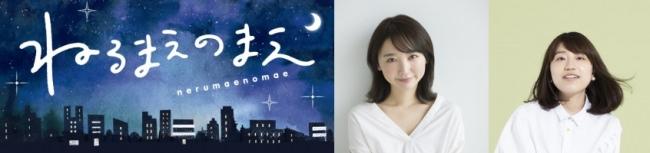 <TOKYO FM新番組>『ねるまえのまえ』2020年1月6日(月)スタート 毎週月~木曜20:00~21:30放送/(月)・(火)担当 おのののか  (水)・(木)担当 関取花