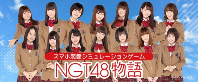 『NGT48物語』配信開始!NGT48初となる公式スマホ恋愛シミュレーションゲーム♪