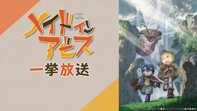 アニメ「メイドインアビス」成人の日に一挙放送が決定! ニコニコ生放送