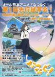オール熊本アニメ『なつなぐ!』第1話先行試写会を熊本と東京で開催!