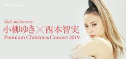 小柳ゆき、20周年のクリスマスを飾る 豪華フルオーケストラ公演!