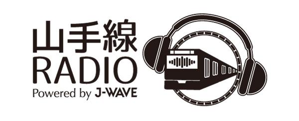 J-WAVE×山手線がコラボ! 9時間特番&山手線乗車時限定の音声コンテンツ「山手線RADIO」を展開