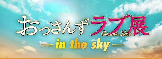 『おっさんずラブ展 -in the sky-』好評につき、東京会場の会期延長と名古屋・大阪・福岡での開催が決定!