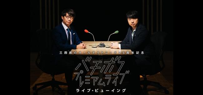 「三四郎のオールナイトニッポン5周年記念 バチボコプレミアムライブ」ライブ・ビューイング開催決定!!