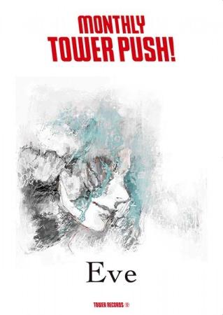 Eve『Smile』タワーレコード2月のマンスリー・タワー・プッシュに決定!オリジナルの限定コラボグッズを2/10発売!