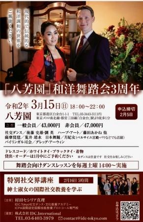 日本初の国際教養文化アカデミーよりお知らせ:令和の文明開化新しい時代へ文化を伝える「八芳園」和洋舞踏会開催 2020年3月15日 締切2月15日