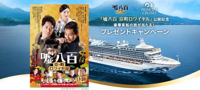 プリンセス・クルーズ、映画「嘘八百 京町ロワイヤル」公開を記念してクルーズが当たるプレゼントキャンペーンを実施