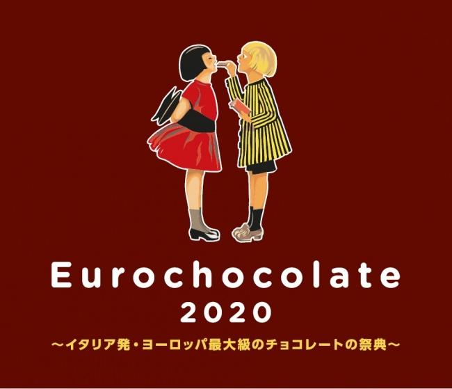 イタリア発・ヨーロッパ最大級のチョコレートの祭典が名古屋初上陸「Eurochocolate in Nagoya 2020 」 明日2月1日(土)午前10時オープン