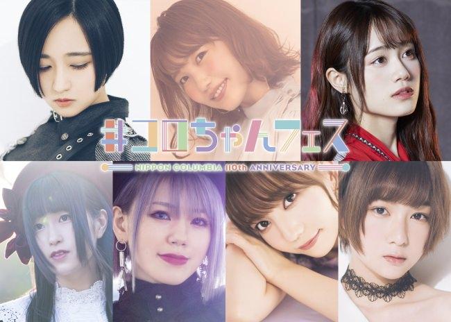 日本コロムビアが創立110周年を記念して、所属する女性声優 7名が集結するコンサートを初開催!
