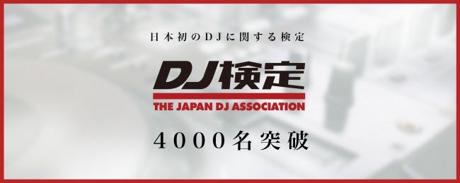 """日本初のDJに関する検定『DJ検定』5級の受験志願者が """"4,000名"""" 突破"""