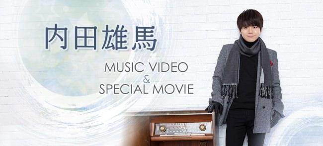 ファン必見! 内田雄馬 本人解説付きミュージックビデオや、コラボドリンクの考案、撮影風景を収めたスペシャル映像を期間限定配信!JOYSOUNDの新サービス「みるハコ」にて、チケット販売をスタート!