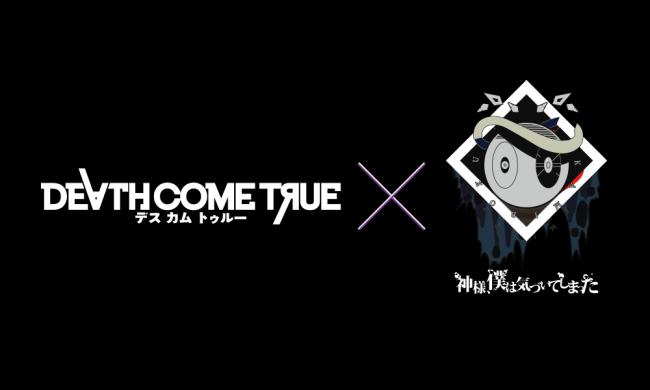 【Death Come True】(デスカムトゥルー)主題歌を担当するのは、ロックバンド『神様、僕は気づいてしまった』
