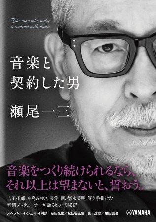『音楽と契約した男 瀬尾一三』はじめて語られる中島みゆきとの30年!本日発売!