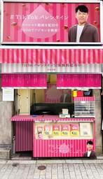 渋谷の老舗甘栗店が「TikTok」仕様に大変身!! FUJIWARAフジモンのTikTok動画QRコード付き甘栗を無料配布