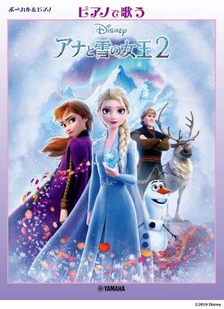 大ヒット映画『アナと雪の女王2』より、日本版劇中歌5曲をセレクトしたボーカル&ピアノスコアです!ボーカル&ピアノ ピアノで歌う アナと雪の女王 サウンドトラックより 2月21日発売!