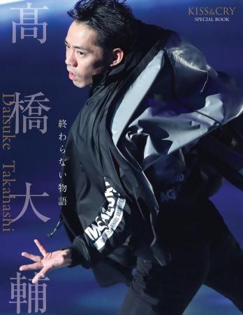男子シングルを卒業しアイスダンスに挑戦する髙橋大輔選手の軌跡と活躍を、美麗フォト満載で総力特集!
