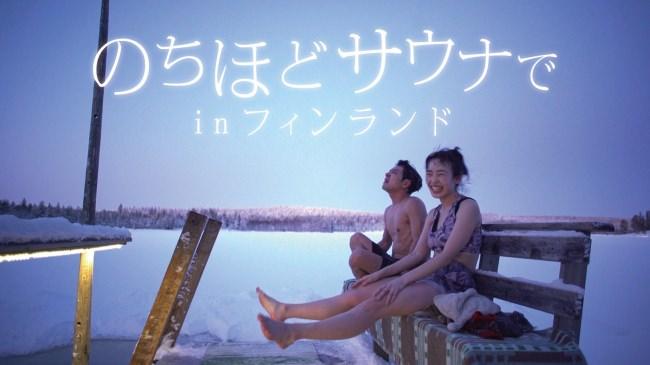 「のちほどサウナでinフィンランド」 2月22日(土)よりParaviで配信決定!
