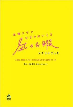 《ドラマ版『凪のお暇』珠玉のセリフが蘇る》公式シナリオブックはオンエアでカットされたセリフも完全収録!